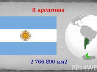 8. аргентина 2 766 890 км2