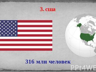 3. сша 316 млн человек