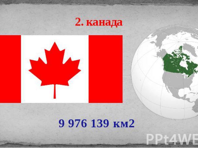 2. канада 9 976 139 км2