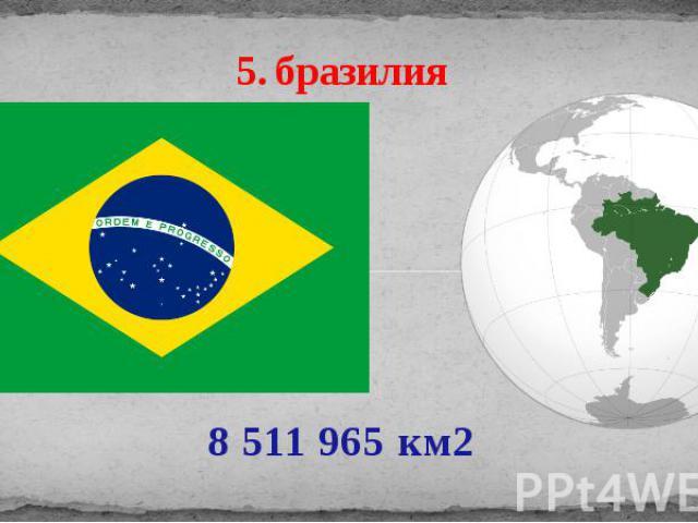 5. бразилия 8 511 965 км2