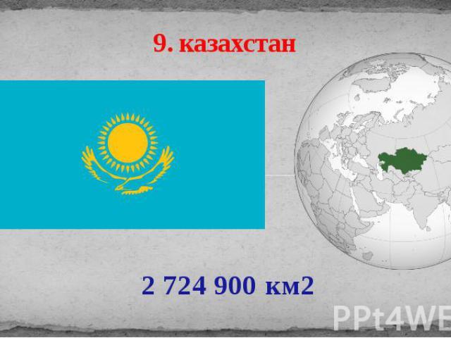9. казахстан 2 724 900 км2