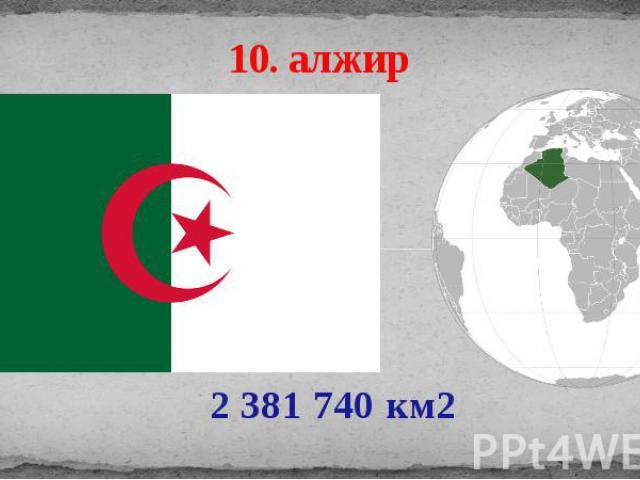 10. алжир 2 381 740 км2