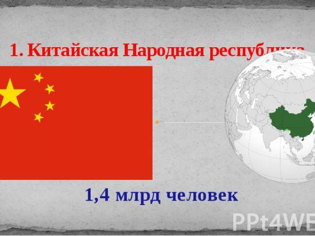 1. Китайская Народная республика 1,4 млрд человек