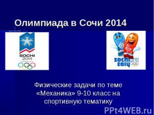 Олимпиада в Сочи 2014 Физические задачи по теме «Механика» 9-10 класс на спортив