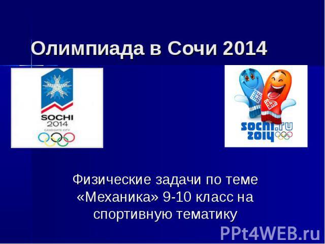 Олимпиада в Сочи 2014 Физические задачи по теме «Механика» 9-10 класс на спортивную тематику