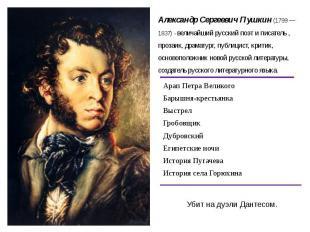 Александр Сергеевич Пушкин (1799 — 1837) - величайший русский поэт и писатель ,