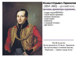 Михаил Юрьевич Лермонтов (1814 -1841) - русский поэт, прозаик, драматург, художн