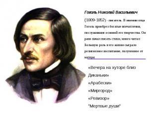 Гоголь Николай Васильевич (1809-1852) - писатель. В имении отца Гоголь приобрел