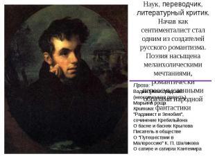 Жуковский Василий Андреевич (1783 — 1852)русский поэт, академик Петербургской Ак