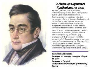 Александр Сергеевич Грибоедов (1795-1829)Русский драматург, поэт и дипломат, ком