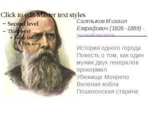 Салтыков Михаил Евграфович (1826 -1889) - русский писатель История одного города