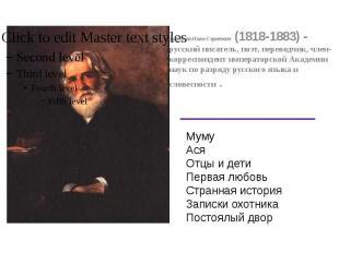 Тургенев Иван Сергеевич (1818-1883) - русский писатель, поэт, переводчик, член-к