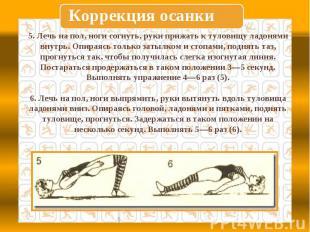 Коррекция осанки5. Лечь на пол, ноги согнуть, руки прижать к туловищу ладонями в