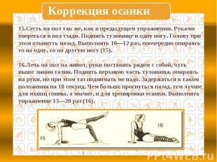 Коррекция осанки15.Сесть на пол так же, как в предыдущем упражнении. Руками упер