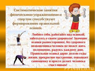 Систематические занятия физическими упражнениями и спортом способствуют формиров