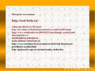 Интернет-источники:http://real-body.ru/zalog-ego-zdorovya-i-krasotyhttp://mz-cli