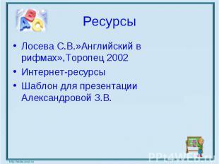Ресурсы Лосева С.В.»Английский в рифмах»,Торопец 2002Интернет-ресурсыШаблон для
