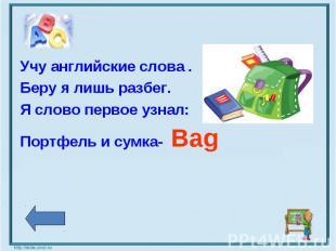 Учу английские слова .Беру я лишь разбег.Я слово первое узнал:Портфель и сумка-