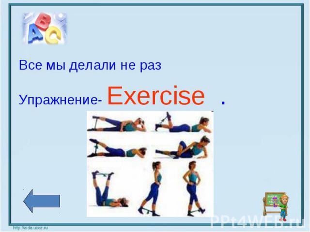 Все мы делали не разУпражнение- Exercise .