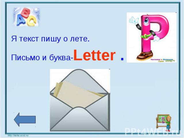 Я текст пишу о лете.Письмо и буква-Letter .