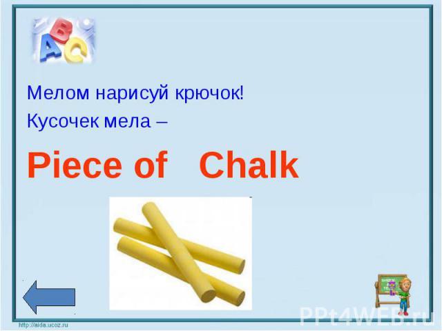Мелом нарисуй крючок!Кусочек мела – Piece of Chalk