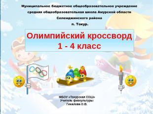 Олимпийский кроссворд1 - 4 класс