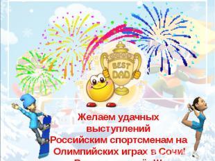 Желаем удачных выступленийРоссийским спортсменам на Олимпийских играх в Сочи!Рос