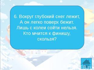 6. Вокруг глубокий снег лежит,А он легко поверх бежит.Лишь с колеи сойти нельзя.