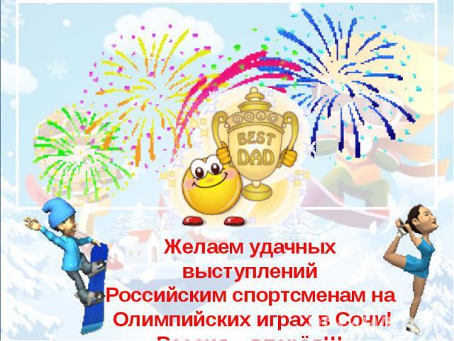 Желаем удачных выступленийРоссийским спортсменам на Олимпийских играх в Сочи!Россия – вперёд!!!