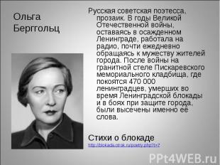 Ольга Берггольц Русская советская поэтесса, прозаик. В годы Великой Отечественно