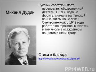 Михаил Дудин Русский советский поэт, переводчик, общественный деятель. С 1939 го