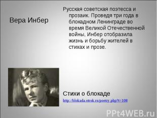Вера Инбер Русская советская поэтесса и прозаик. Проведя три года в блокадном Ле
