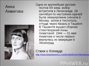 Анна Ахматова Одна из крупнейших русских поэтов XX века. войну встретила в Ленин