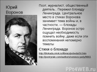 Юрий Воронов Поэт, журналист, общественный деятель.. Пережил блокаду Ленинграда.