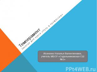 Темперамент Занятие для курса «Путь в профессию»Исаченко Наталья Валентиновна, у
