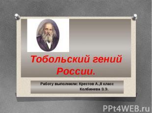 Тобольский генийРоссии. Работу выполнили: Крестов А.,8 класс Колбинева З.Э.