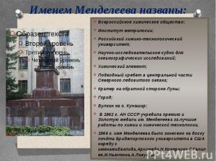 Именем Менделеева названы: Всероссийское химическое общество;Институт метрологии