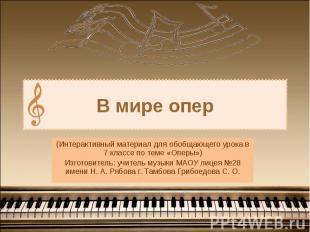 В мире опер (Интерактивный материал для обобщающего урока в 7 классе по теме «Оп