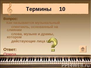 Термины 10Вопрос: Как называется музыкальный спектакль, основанный на слиянии сл