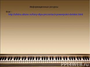 Информационные ресурсы Фон - http://afisha.altune.ru/fony-dlya-prezentacii-power