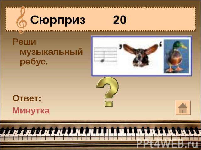 Сюрприз 20 Реши музыкальный ребус.Ответ:Минутка