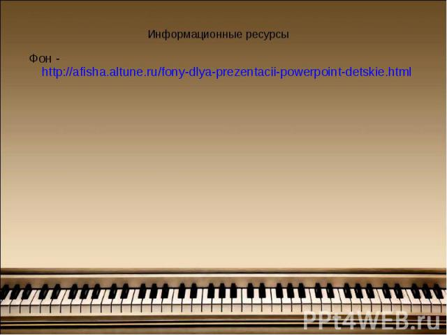 Информационные ресурсы Фон - http://afisha.altune.ru/fony-dlya-prezentacii-powerpoint-detskie.html