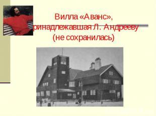 Вилла «Аванс»,принадлежавшая Л. Андрееву (не сохранилась)
