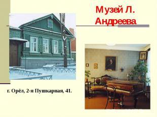 Музей Л. Андрееваг. Орёл, 2-я Пушкарная, 41.