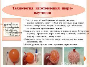 Технология изготовления шара- паутинки 1. Надуть шар до необходимых размеров, на
