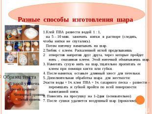 Разные способы изготовления шара 1.Клей ПВА развести водой 1 : 1, на 5 – 10 мин.