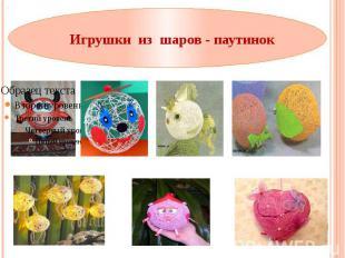 Игрушки из шаров - паутинок