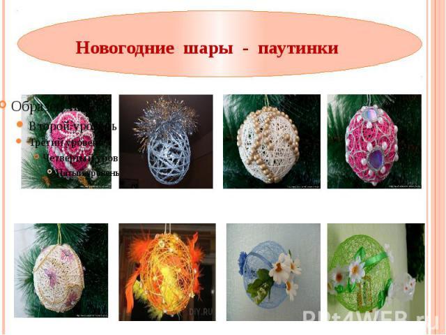 Новогодние шары - паутинки