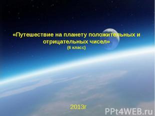«Путешествие на планету положительных и отрицательных чисел»(6 класс)