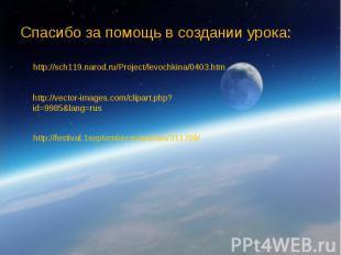 Спасибо за помощь в создании урока: http://sch119.narod.ru/Project/levochkina/04